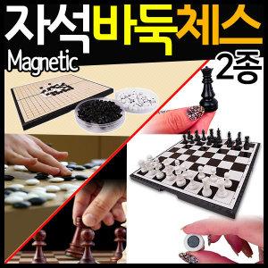 휴대용 자석체스 접이식 체스 체스판 세트 체스게임