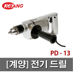 계양 전기드릴/PD-13/PD13/620w/13mm/마그드릴/믹서