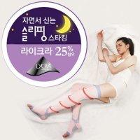 일본히트 수면압박스타킹 종아리 무릎 압박 밴드