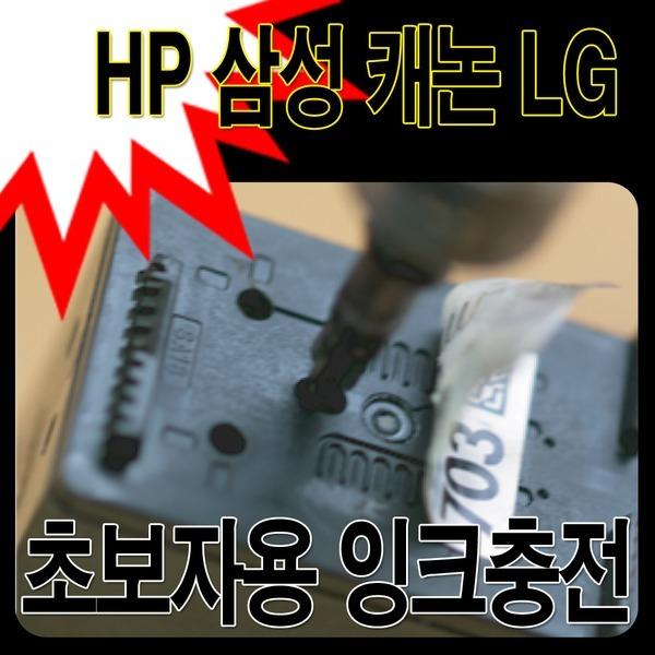 HP 잉크충전 DESKJET 1000 1010 1050 1510 2050 2510