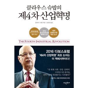 클라우스 슈밥의 제 4차 산업혁명  새로운현재   클라우스 슈밥