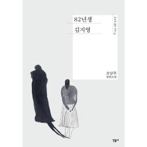 82년생 김지영  민음사   조남주