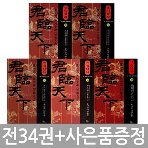전34권 + 사은품 / 군림천하 1~34권 / 파피루스