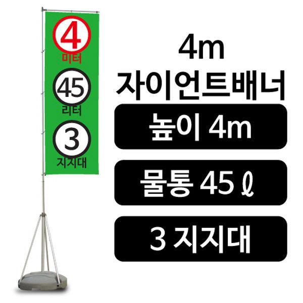 4m 자이언트배너 자이언트폴 대형배너거치대