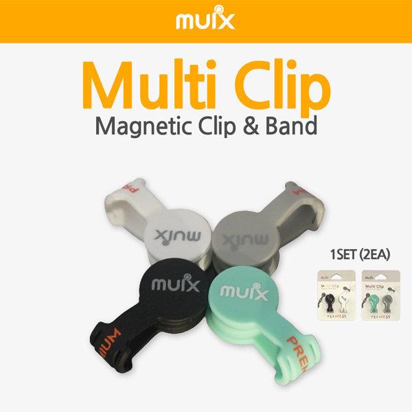 MUIX 신제품  이어폰 줄감개 멀티클립 홀더 선정리