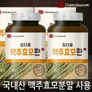 참다움 맥주효모환 국내산맥주효모분말100% 1+1 총2병