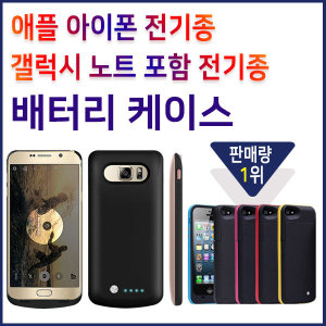 충전식 배터리 케이스 아이폰7 아이폰6 플러스 6S