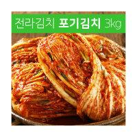 (전라김치)전라도의 감칠맛나는 포기김치3kg/보쌈김치