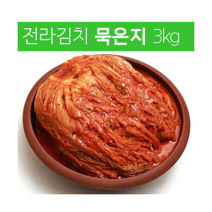 (전라김치)전라도 깊은맛 묵은지3kg