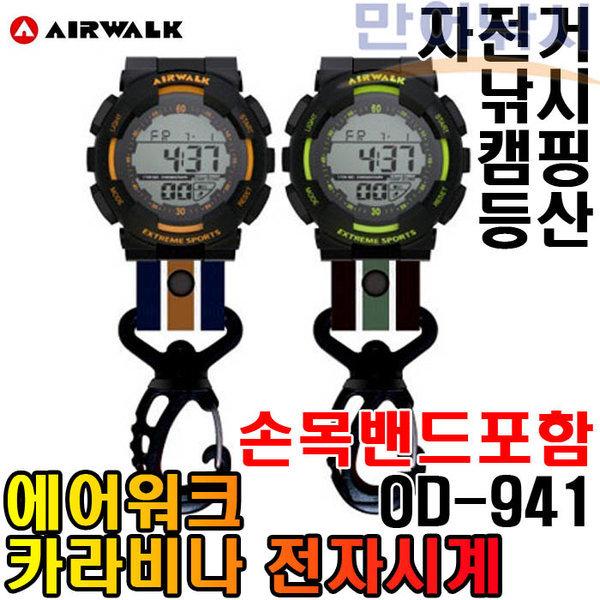 에어워크 카라비나 전자시계 OD-941 낚시 등산 군대