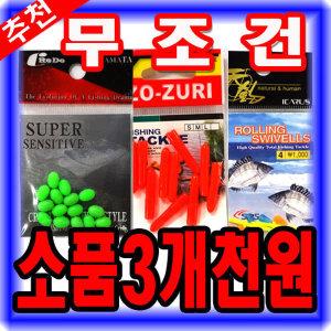마린피싱-바다-민물소품 모음전/낚시소품 무조건 3개