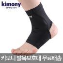키모니 국내산 고품질 발목보호대 사은품증정