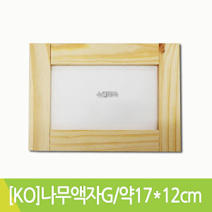 K 나무액자G 사각B형 약17X12cm 낱개