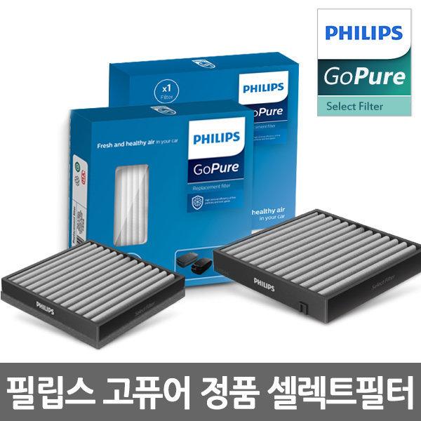 필립스 고퓨어 차량용 공기청정기 정품 셀렉트 필터