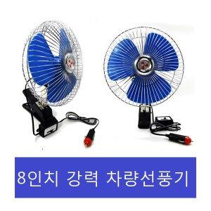 차량용 선풍기/12V/24V/8인치/더 강력해진 선풍기