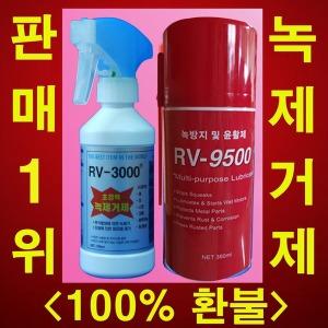 판매1위 녹제거제/RV-3000/녹제거/녹방지제/자동차녹