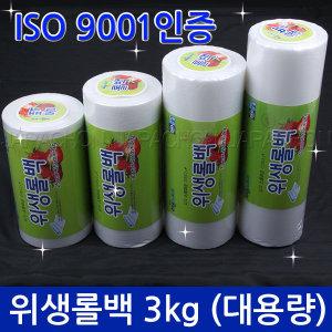 대용량 업소용 위생롤백3kg(롤팩/비닐롤팩/비닐롤백)