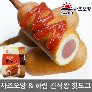사조 핫도그/하림 핫도그 1kg 치킨너겟 소세지 간식