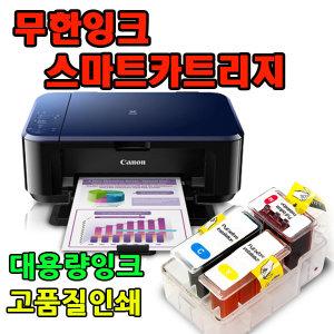 캐논 호환잉크 MG2590/MG2990/MG3090/IP2770 프린터