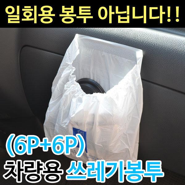차량 차량용 자동차 휴지통 쓰레기통 쓰레기봉투 용품