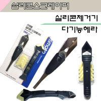 실리콘제거기/실리콘헤라/실리콘스크레이퍼/만능헤라