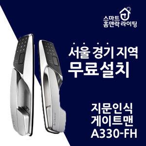 무료설치 게이트맨도어락 A330-FH 지문인식 손잡이