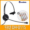 칫솔증정 DH-011S  IP폰용폰헤드셋  IP255