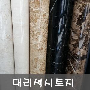 대리석시트지/대리석필름지/싱크대상판