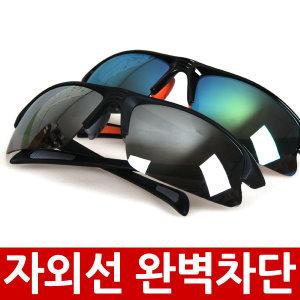 스포츠 선글라스 편광 고글 등산 운전 자전거 용품