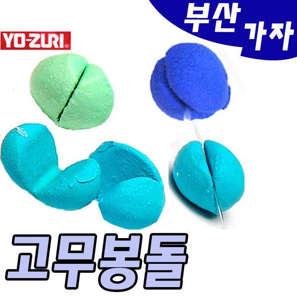 부산가자낚시-고무봉돌 모음전-요즈리봉돌-순정봉돌-
