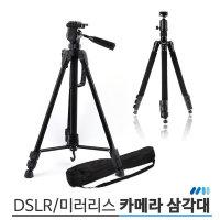 카메라삼각대 캐논750D 700D 80D 70D 6D DSLR 삼각대