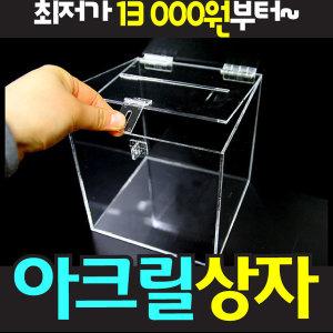 아크릴 상자  박스 케이스 제작 응모함 투표함추첨함