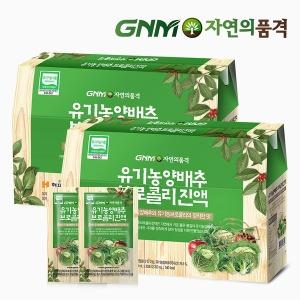 유기농 양배추즙 30포x2박스 유기가공인증 국내산