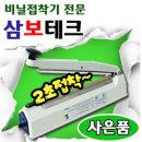 삼보테크 비닐접착기 실링기 밀봉기 한약포장기