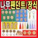 나무팬던트 나무 전통문양 조각 반지 공예 장식 재료