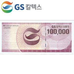 봉투별도구매/GS칼텍스10만원권/주유권/상품권