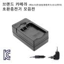 캐논/니콘/소니/올림푸스/후지 카메라 호환충전기