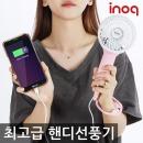 이노크 휴대용 핸디 손 미니 선풍기 USB IA-H01P 핑크