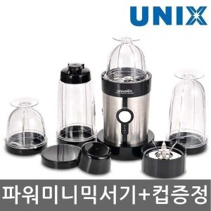 유닉스 다용도 스텐 파워 믹서기/쥬서기/분쇄기/1년AS
