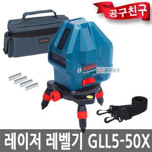 보쉬 GLL5-50X 레이저레벨기 5면라인 2배 밝아진라인