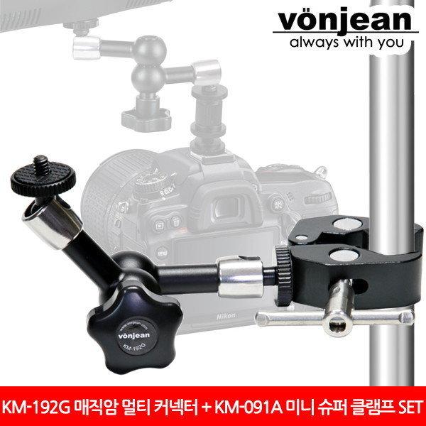 본젠 KM-192G 매직암 멀티 커넥터 170mm + KM-091A 미니 슈퍼 클램프 SET (카메라 핫슈 조명 등)
