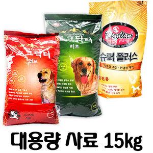 애견사료/강아지사료/개사료/대용량15kg/대한사료