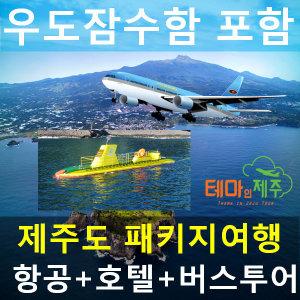 제주 버스패키지/제주도여행/2박3일/잠수함포함