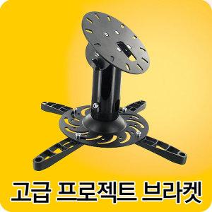 ND-727ax 프로젝터 봉(200mm) 브라켓/ 듀랄루미 소재