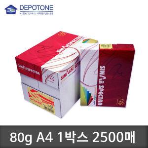 스펙트라 색지 A4 1박스 2500매/칼라용지/색상지/컬러
