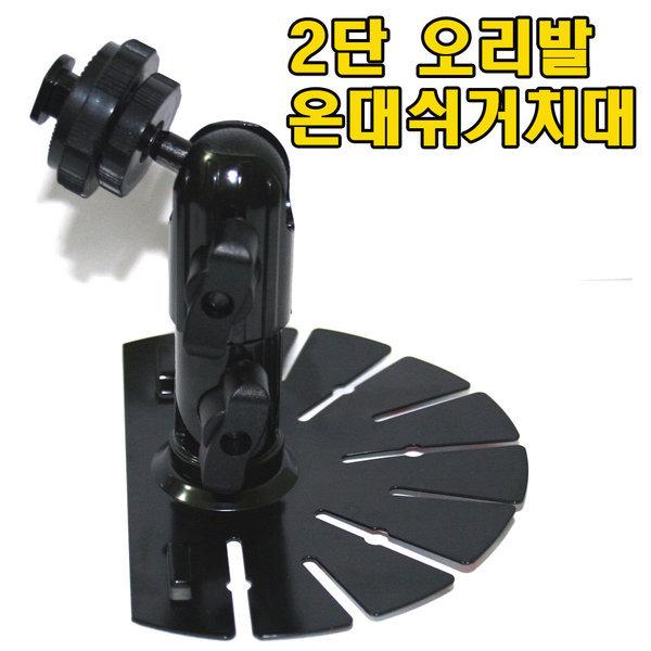 2단 오리발/온대쉬거치대 아이나비 K11 AIR/NP500D