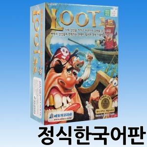 무료배송 루트 한국어판 LOOT 보드게임