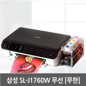 삼성 SL-J1760W 무선 잉크젯복합기+무한잉크공급기