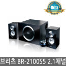 (정품)브리츠 인증점 Br-2100S5 컴퓨터스피커 PC스피커