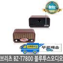 브리츠 인증점 BZ-T7800 오디오 CD플레이어 FM/라디오